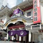 七月大歌舞伎でかんげん君が見たい!歌舞伎座のチケットの入手方法