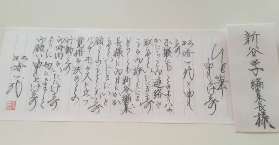 松居一代が文春の新谷編集長に出した手紙の内容